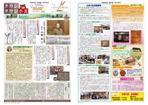 タウンタウン小麦 2013年vol.8