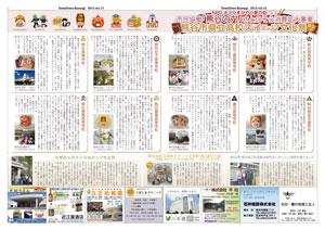 タウンタウン小麦 2014年vol.13